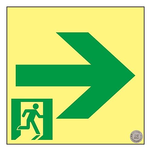 高輝度蓄光通路誘導標識 「→」 ASN961