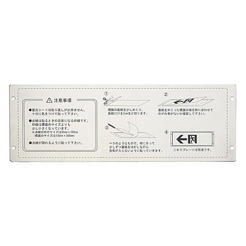 高輝度蓄光誘導標識専用プレート(壁面用) KAP1030