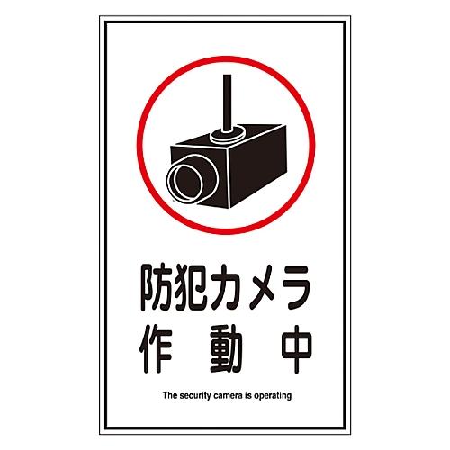 貼123 短冊型一般サインステッカー標識