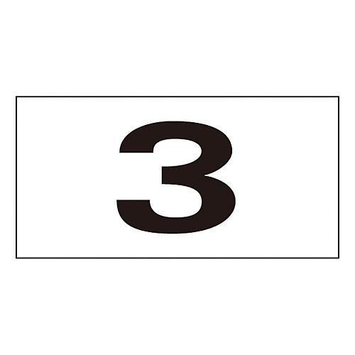 連番ステッカー 連番-51(小)