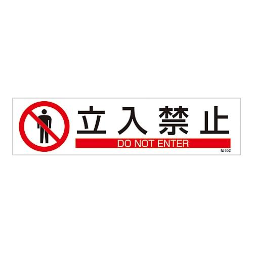 ステッカー標識 「立入禁止」 貼652