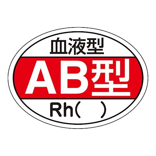 ヘルメット用ステッカー 「血液型 AB型」 HL-202 233202