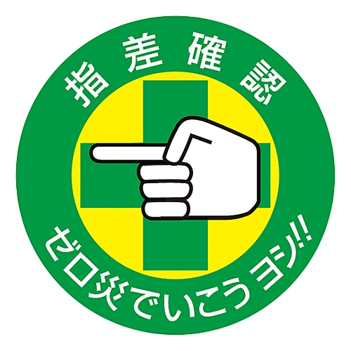 指差呼称ステッカー 「指差確認 ゼロ災でいこうヨシ!!」 指差B 204002