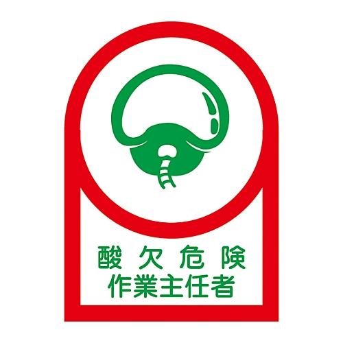 ヘルメット用ステッカー 「酸欠危険作業主任者」 HL- 1 233001