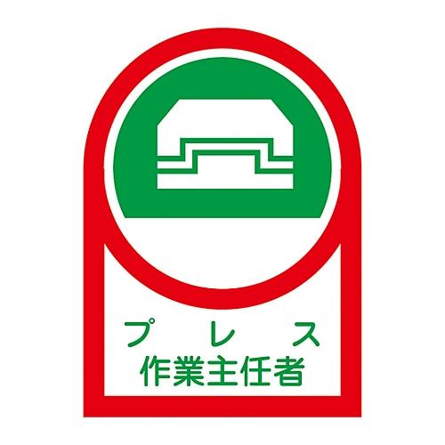 ヘルメット用ステッカー 「プレス作業主任者」 HL- 3 233003