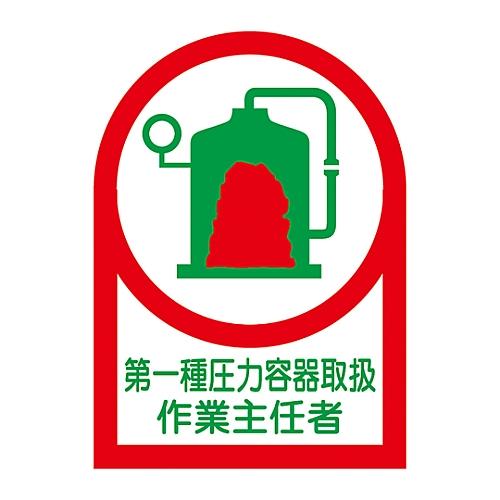ヘルメット用ステッカー 「第一種圧力容器取扱作業主任者」 HL-14 233014
