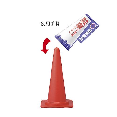 コーン標示カバー 「駐車ご遠慮下さい 駐車禁止」 コーンカバー1 駐車禁止 367001