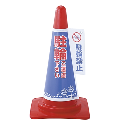 コーン標示カバー 「駐輪ご遠慮下さい 駐輪禁止」 コーンカバー4 駐輪禁止
