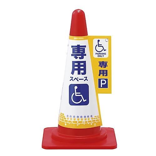 コーン標示カバー 「専用スペース 専用」 コーンカバー6 車椅子専用 367006