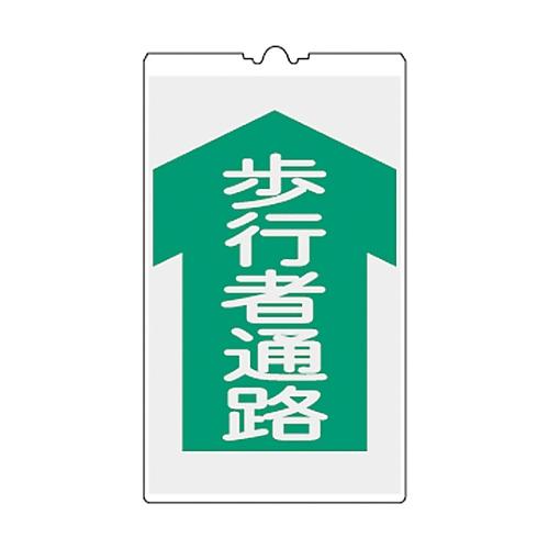 コーンサイン 「歩行者通路」 NCS-4K 367104