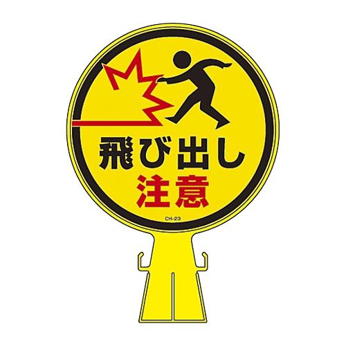 コーンヘッド標識 「飛び出し注意」