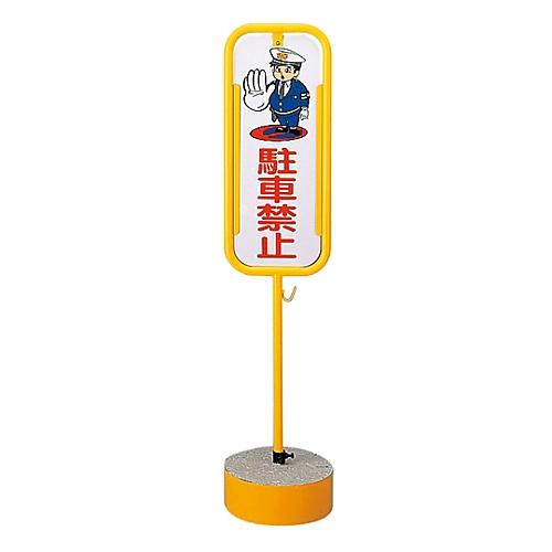 駐車禁止スタンド 「出入口につき駐車ご遠慮下さい / 駐車禁止」 11403シリーズ