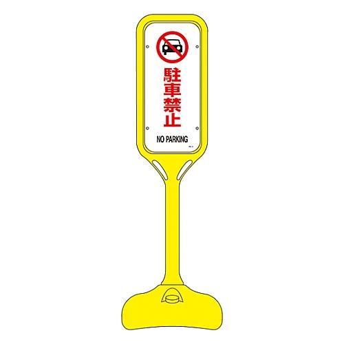 ポップスタンド 「駐車禁止」