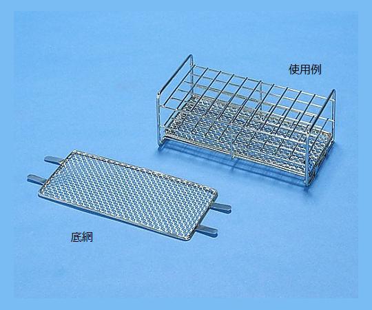 ステンレス製試験管立 SS15-100用底網