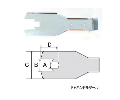 ドアトリムツールセット 4PC 46712