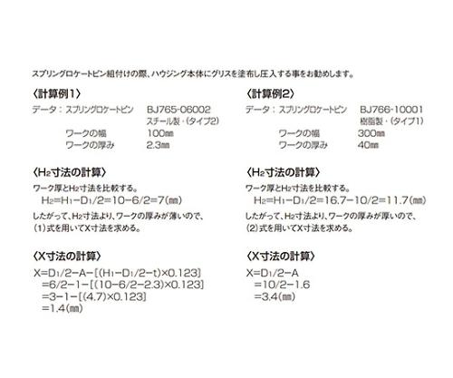 スプリングロケートピン(スチールピン) BJ765-05001