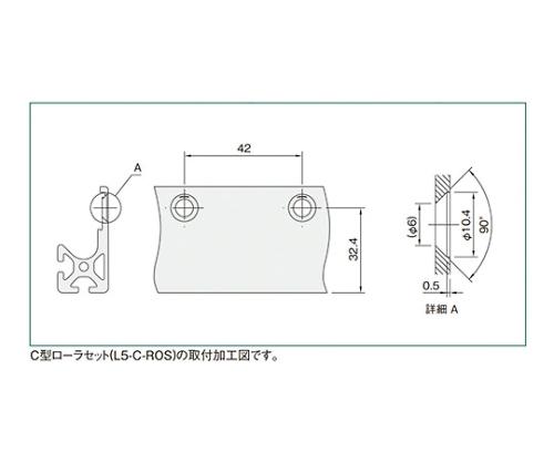 C型スライドローラープロファイル L5-CSRP4119N-3M