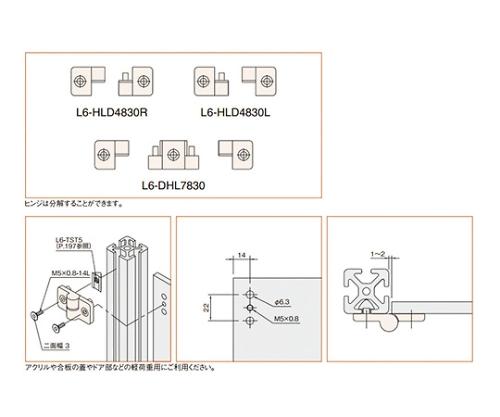 ダブルヒンジ6 L6-DHL7830