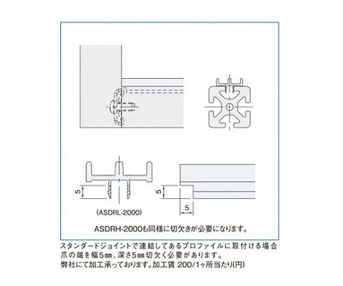 スライドドアレール8 ASDRH-2000