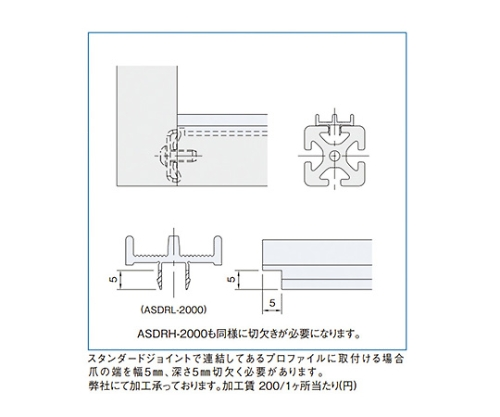 スライドドアレール8 ASDRL-2000
