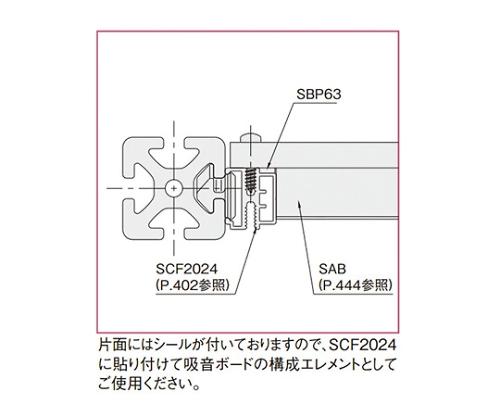 吸音ボードプラグ SBP63-10M