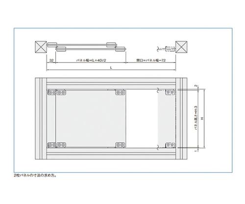スライドパネルガイド8 SPG8