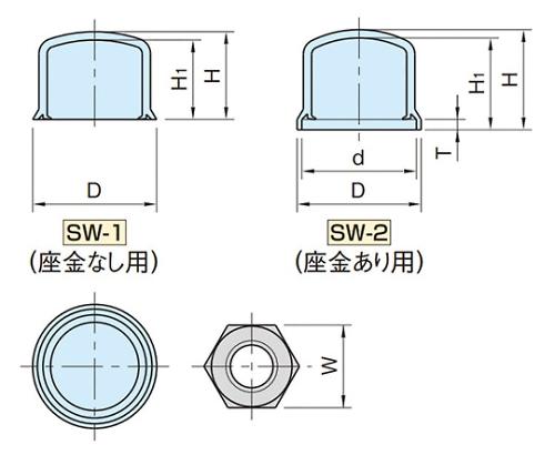 プロテクションキャップ(5個入) SW55-2-G60
