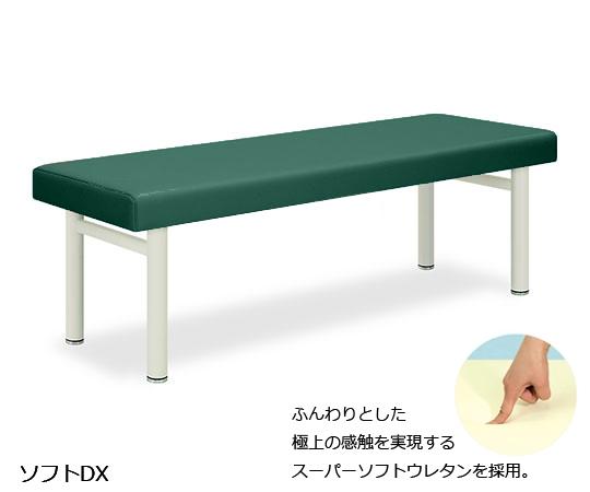 ソフトDX 幅60×長さ190×高さ50cm メディグリーン TB-459