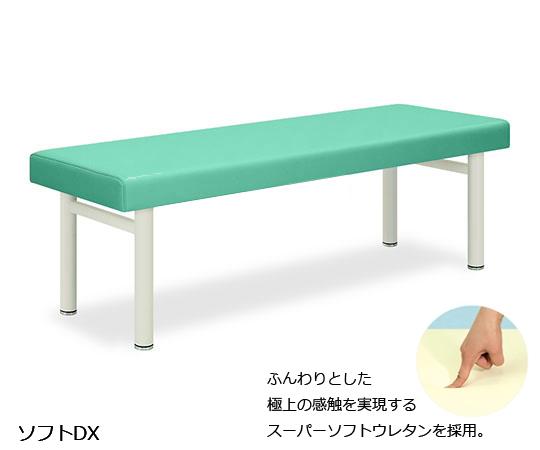 ソフトDX 幅60×長さ190×高さ55cm ライトグリーン TB-459