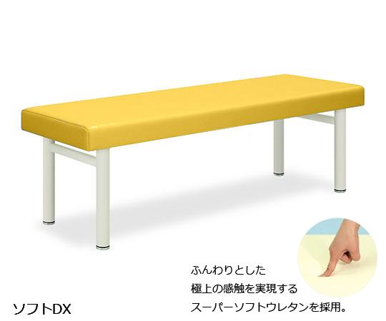 ソフトDX 幅60×長さ190×高さ55cm イエロー TB-459
