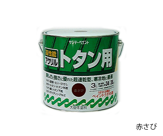 アクリルトタン用塗料 こげ茶