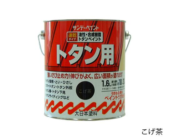 油性トタン用塗料 こげ茶