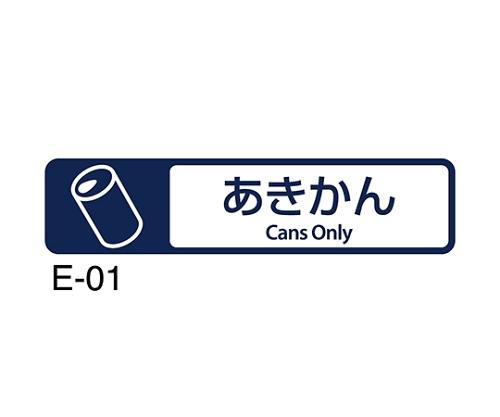 分別ラベル E