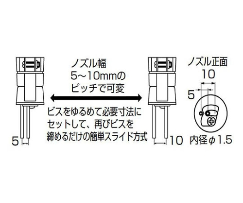 ノズル スライド式 1.5×5-10用 A1325