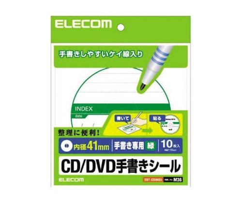 取扱を終了した商品です cd dvdラベル手書きシール10枚入り罫線 緑内径