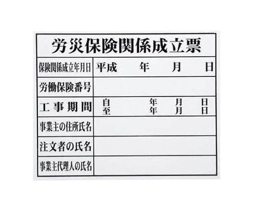 法令許可票(労災保険) HK2