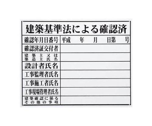 法令許可票(建築基準) HK3