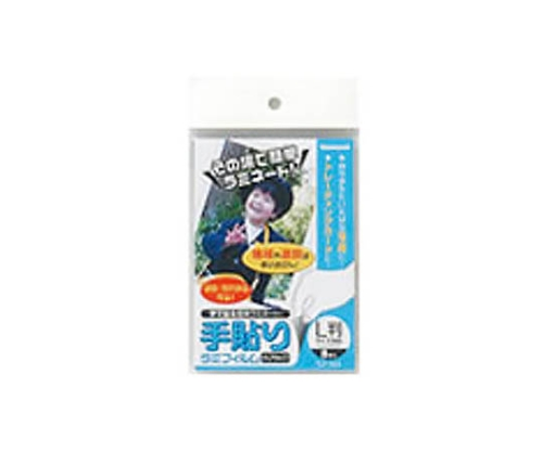 手貼りラミフィルム/L版サイズ/8枚
