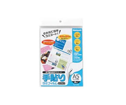 手貼りラミフィルム/A5サイズ/4枚 TLF009