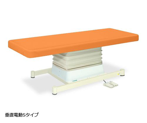 垂直電動Sタイプ 幅65×長さ190×高さ46~79cm オレンジ TB-491