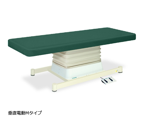 垂直電動Mタイプ 幅55×長さ170×高さ46~79cm メディグリーン TB-655