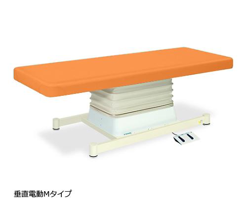 垂直電動Mタイプ 幅60×長さ170×高さ46~79cm オレンジ TB-655