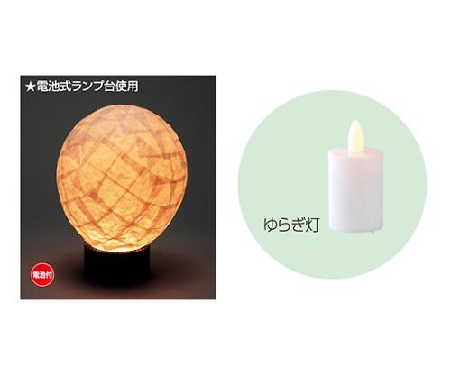 和紙シェード(ゆらぎ灯付) 13287