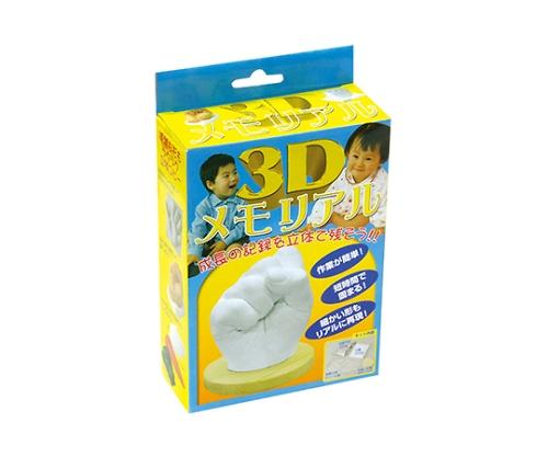 [取扱停止]3Dメモリアル