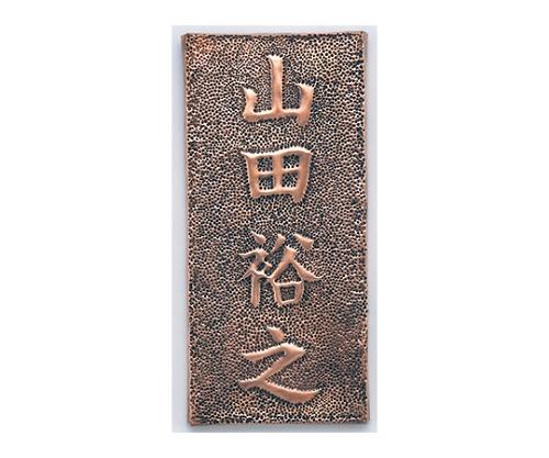 銅板表札 35110