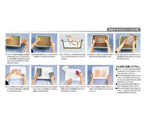[取扱停止]手すき枠 B(色紙判) 37001