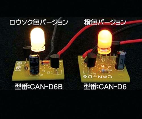 LEDキャンドルICキットロウソク色 86868