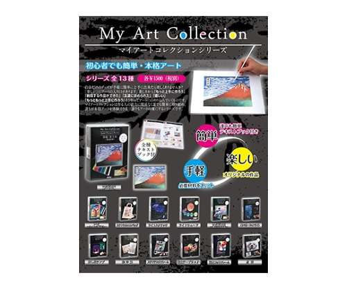 my Art Collection 点描 91001