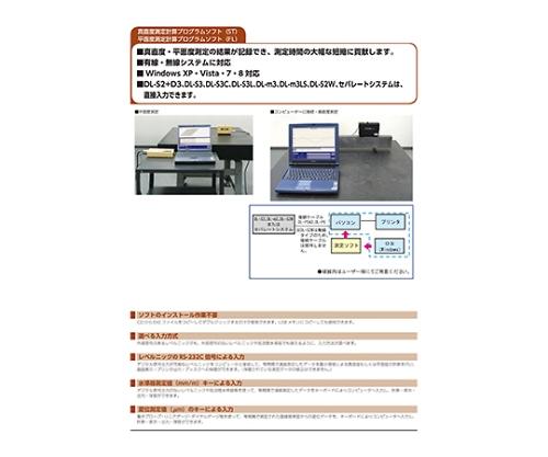 レベルニック用測定ソフト