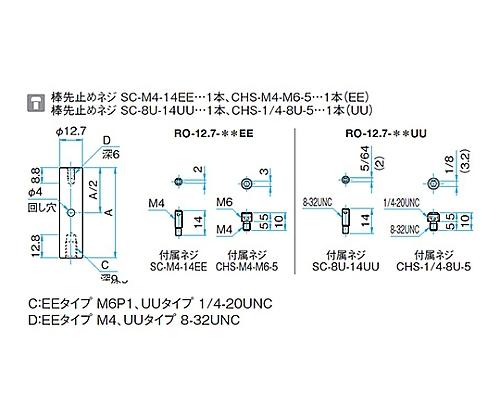 継ぎ足しロッド A203.2mm   RO-12.7-203.2UU